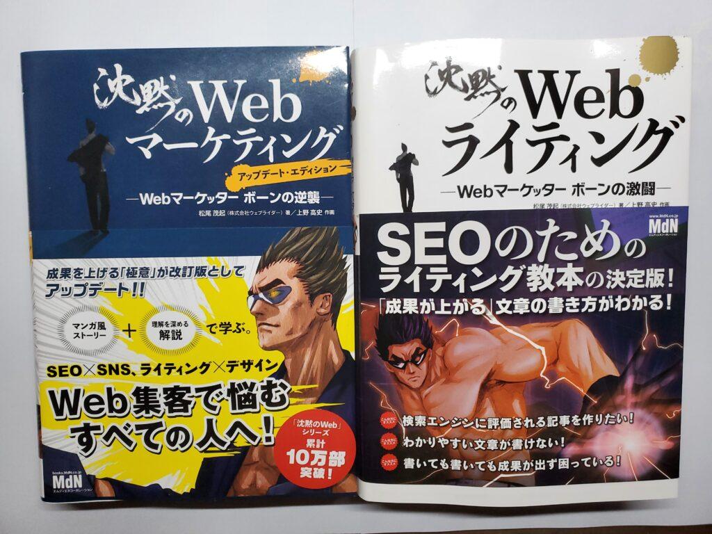 沈黙のWebマーケティング-沈黙のWebライティング